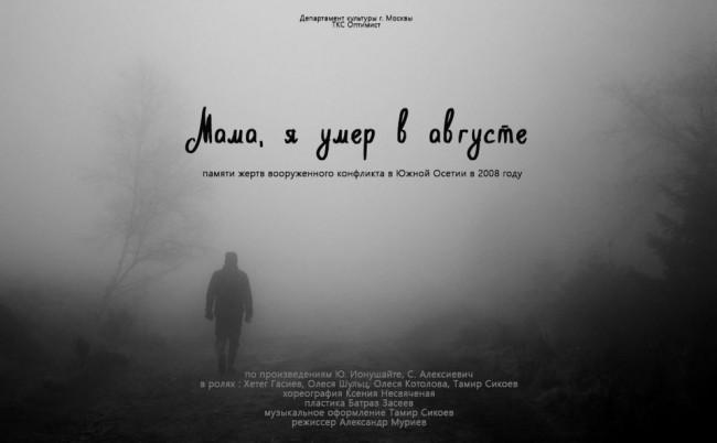 3 ноября в Тропарёво-Никулино состоится премьера спектакля «Мама, я умер в августе»