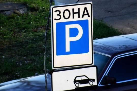 Москвичка поблагодарила мэра за помощь в вопросе с многотысячным штрафом за парковку