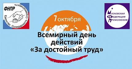 7 октября в Парке Победы отметят Всемирный день действий за достойный труд