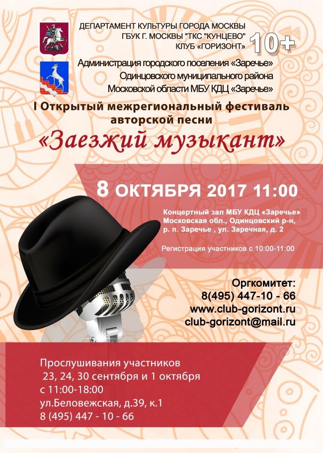 В I фестивале авторской песни примут участие коллективы и исполнители ЗАО