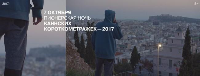 В «Пионере» пройдет «Ночь лучших короткометражек»