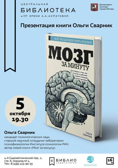 5 октября ЦБС ЗАО приглашает на презентацию книги «Мозг за минуту»