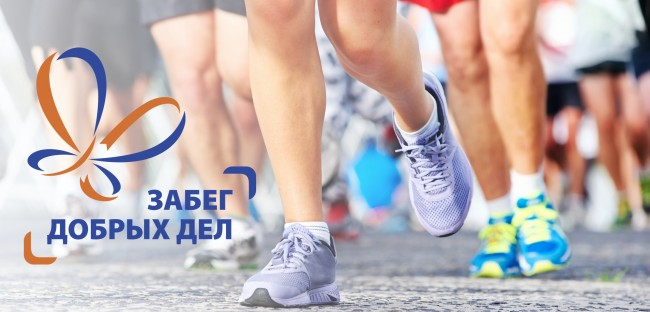8 октября в Парке Победы пройдёт «Забег добрых дел»