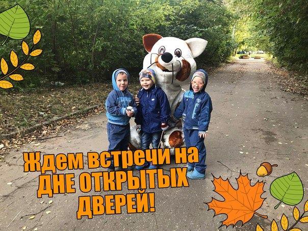 14 октября «Семейная Академия» приглашает на День открытых дверей