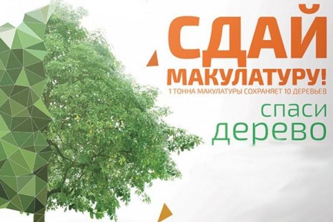 Жители ЗАО примут участие в Эко-марафоне