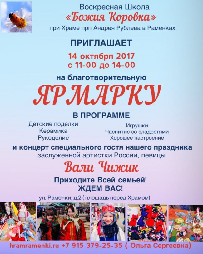 14 октября Воскресная школа «Божья коровка» приглашает на благотворительную ярмарку