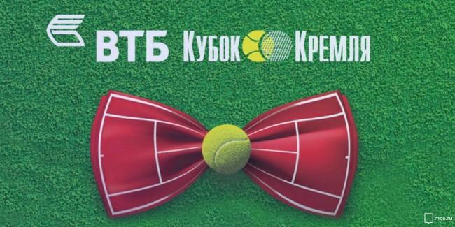 14 августа Москве стартует Кубок Кремля по теннису