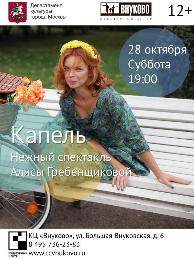 27 и 28 октября КЦ «Внуково» приглашает на поэтические вечера