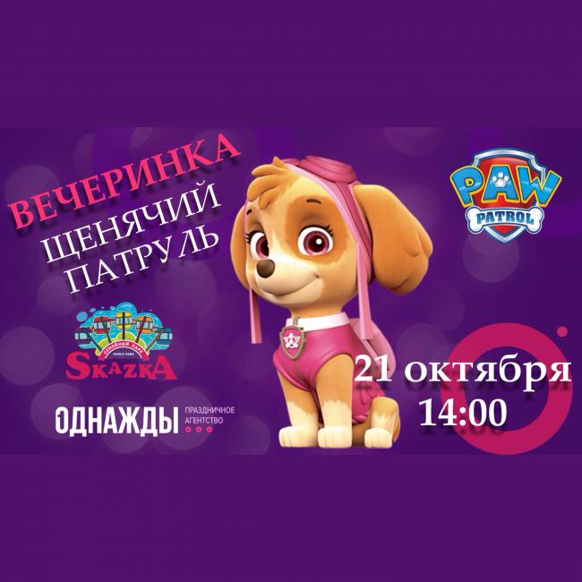 21 октября  парк «Сказка» встретит отважную команду спасателей