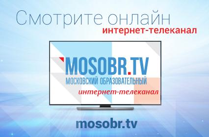 Спецрепортажи и новости – что выбрали активыне граждане для «Московского образовательного»