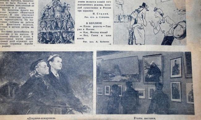 Журнал «Огонек» за 1942 год и выставка «Живая летопись войны»