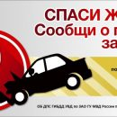 Сотрудники Госавтоинспекции ЗАО подвели итоги окружного мероприятия «Нетрезвый водитель»