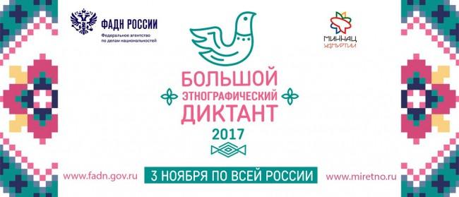 3 ноября жители ЗАО примут участие в Большом этнографическом диктанте