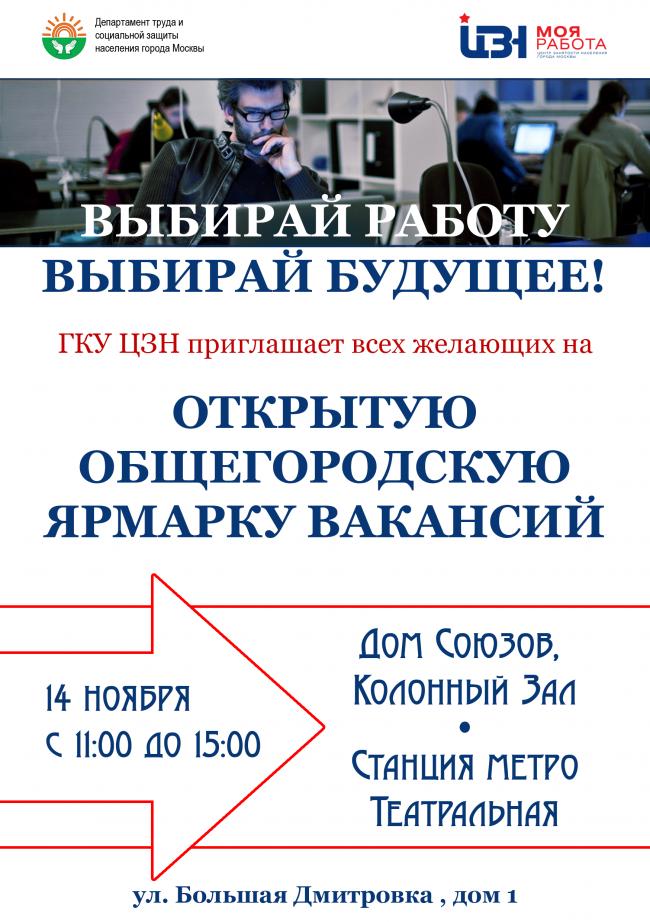 В Москве пройдет общегородская ярмарка вакансий