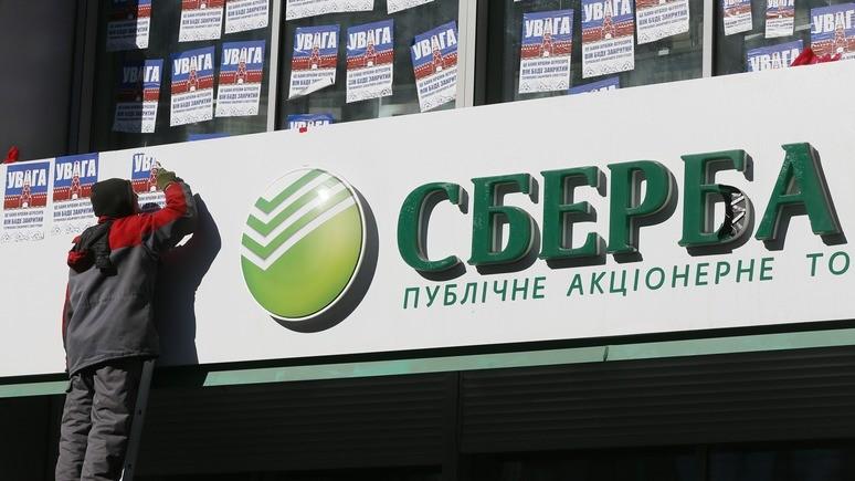 Во Львове сгорело здание Сбербанка России