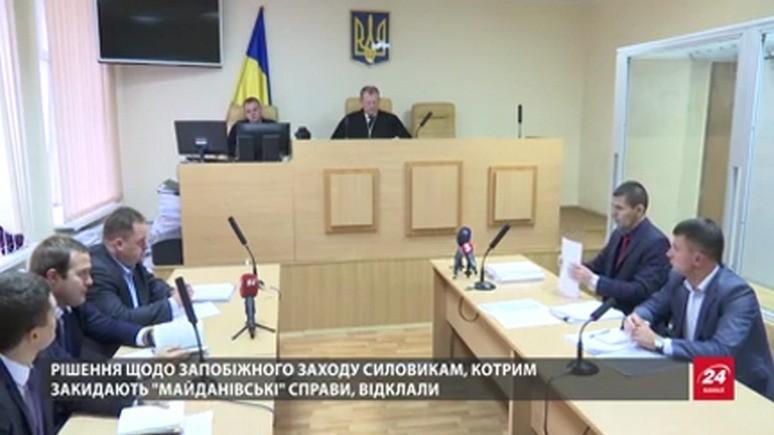 24 канал: суд над подозреваемыми в разгоне «майдана» завершился полным фиаско