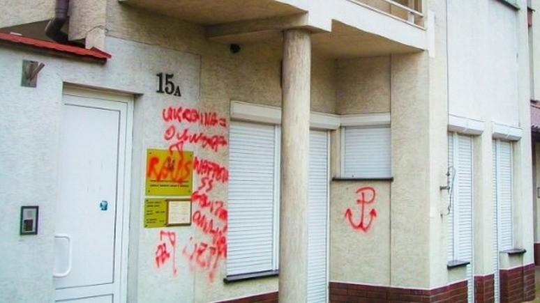 Украинская правда: стену консульства в Польше разрисовали в рамках гибридной войны