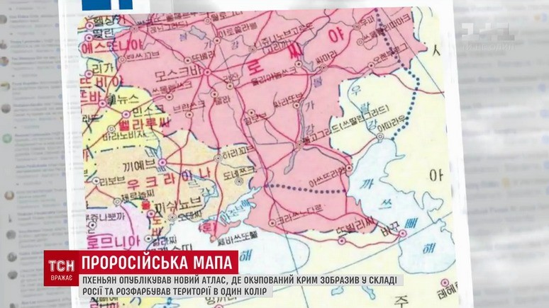 1+1: северокорейцы признали «оккупированный Крым» российским