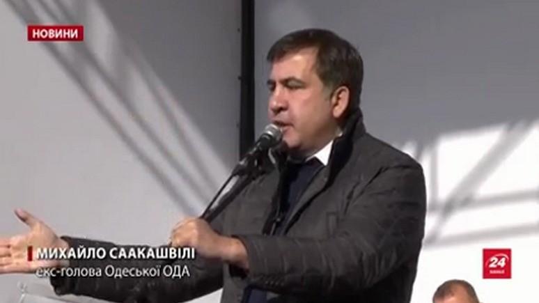 24 канал: сторонники Саакашвили продолжат митинг, пока Порошенко не объявят импичмент