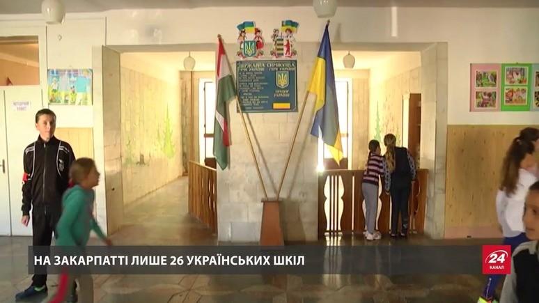 24 канал: закон «Об образовании» вызвал недовольство на западе Украины