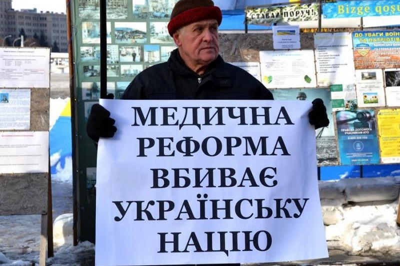 Riga.Rosvesty: Реформа медицины на Украине убьет миллионы