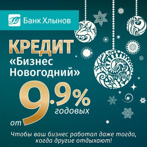 От 9,9%! Банк «Хлынов» предлагает новый кредит для бизнеса