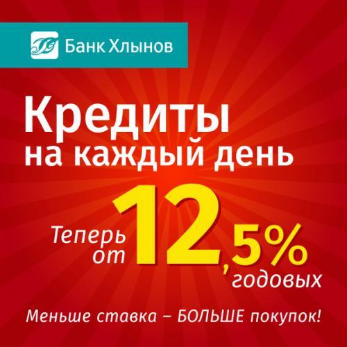 Теперь от 12,5%! В банке «Хлынов» снижены ставки по кредитам для частных лиц