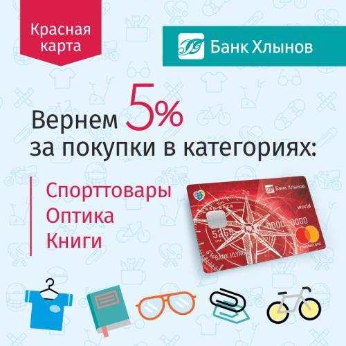 Пользуйтесь картами банка «Хлынов» и возвращайте 5% с покупок!