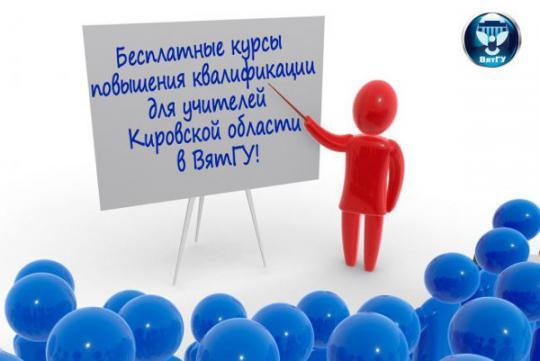 ВятГУ приглашает учителей Кировской области на бесплатные курсы повышения квалификации