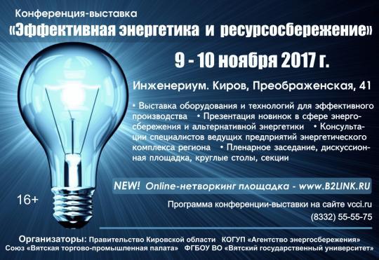 Ключевое событие в сфере  энергоэффективности и энергосбережения