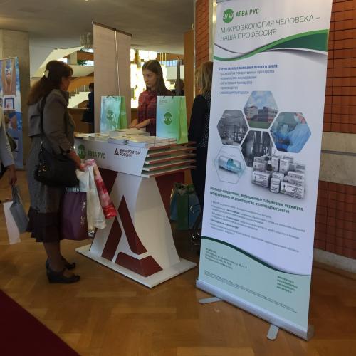 АО «АВВА РУС» приняла участие в крупном медицинском форуме под эгидой Минпромторга РФ