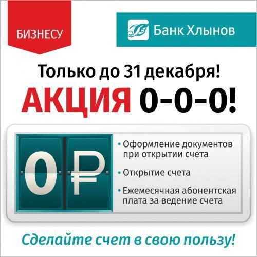 Только до 31 декабря! Новая акция для бизнеса в банке «Хлынов»!