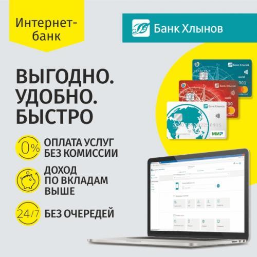 Оплачивайте услуги без комиссий и очередей в новом Интернет-банке банка «Хлынов»!
