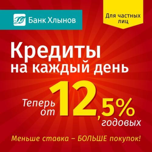 В банке «Хлынов» ставки по кредитам для частных лиц еще ниже!