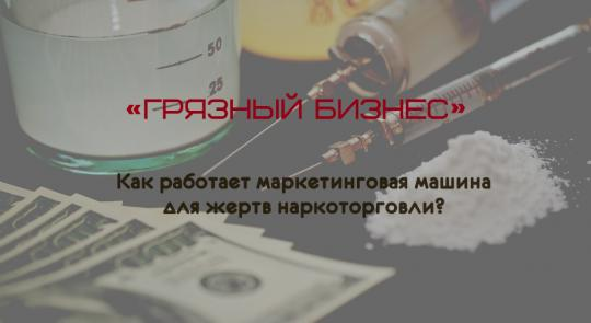 Спрут наркоторговли