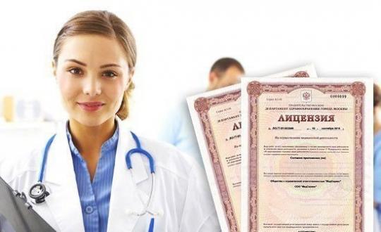 Медицинская лицензия — это реальность!