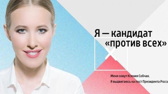 Ксения Собчак будет участвовать в выборах президента: мнения