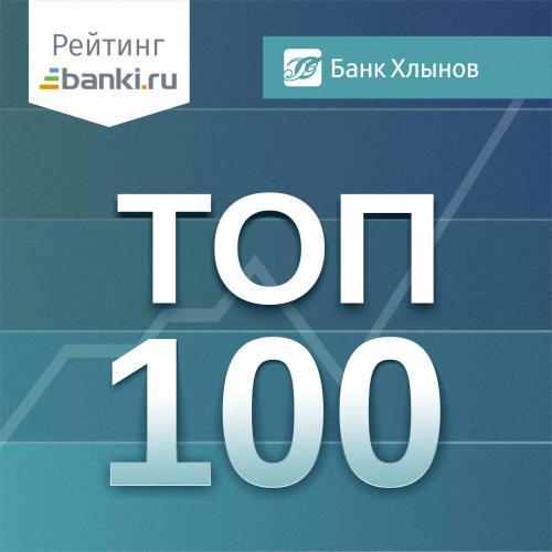 Среди 573 российских банков банк «Хлынов» в ТОП 100 сразу по нескольким показателям.