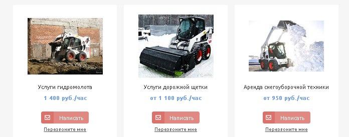 «МД ТЕХНИКА» предлагает услуги аренды спецтехники