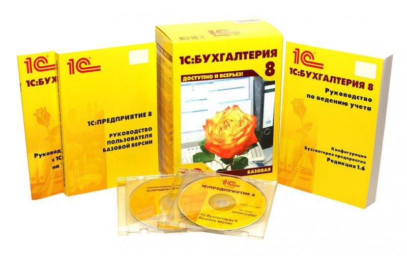 Программы 1С для ведения бухгалтерии на предприятиях