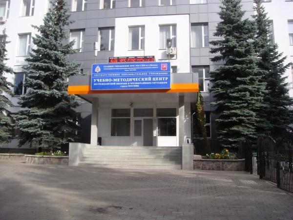 Учебно-методическому центру ГО и ЧС Москвы – 60 лет