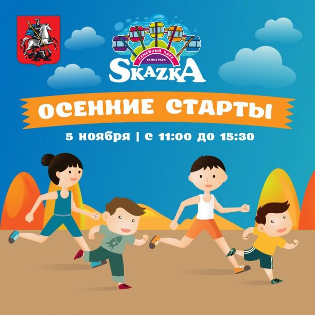 5 ноября в парке SKAZKA пройдет спортивный фестиваль «Осенние старты»