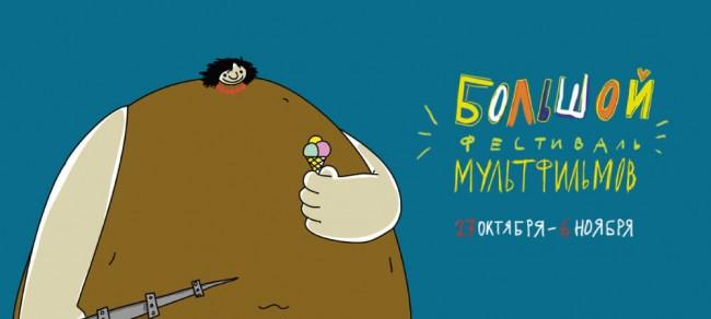 Культурный центр Роберта Рождественского приглашает на Большой фестиваль мультфильмов