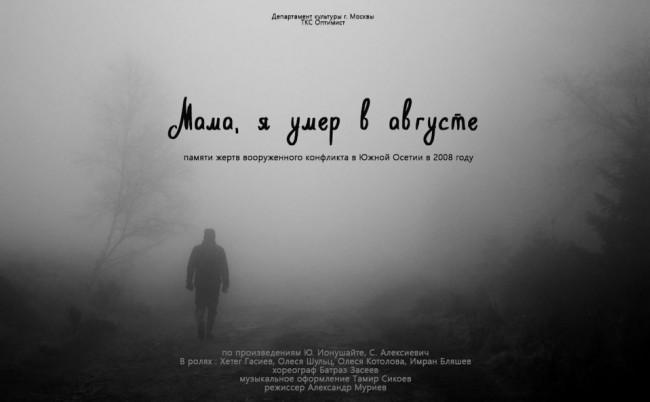 3 ноября в ЗАО состоится премьера «Мама, я умер в августе»