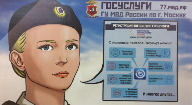 Полиция ЗАО информирует о предоставлении госуслуг с использованием портала gosuslugi.ru