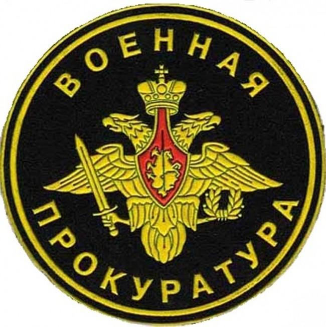 21 ноября состоится прямая линия с Московской городской военной прокуратурой