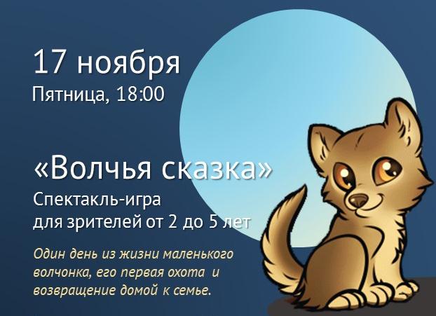 17 ноября во Внуково состоится «Волчья сказка»