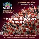 18 ноября в парке  Skazka состоится  фестиваль «Мы выбираем спорт»