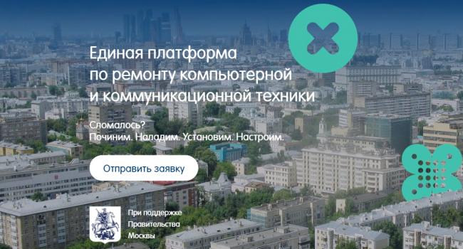 Департамент информационных технологий представляет платформу «Чудо техники»