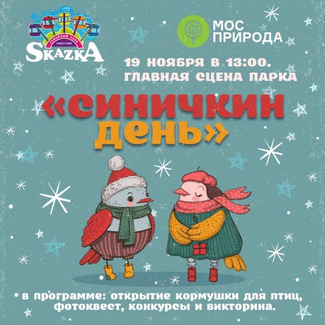 19 ноября в парке «Сказка» отметят «Синичкин день»